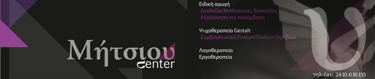 Μήτσιου Center